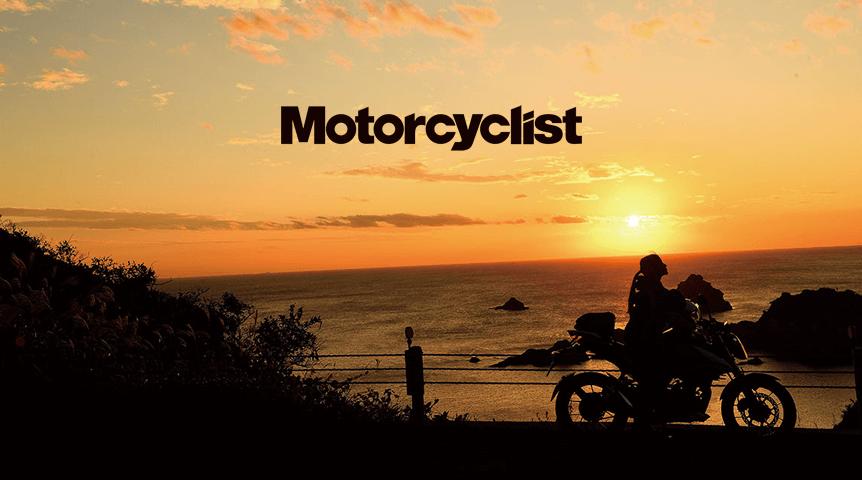 モーターサイクリスト公式サイト