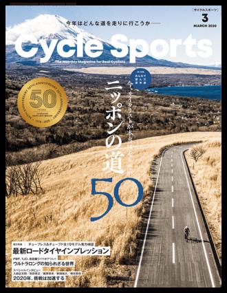 サイクルスポーツ2020年3月号