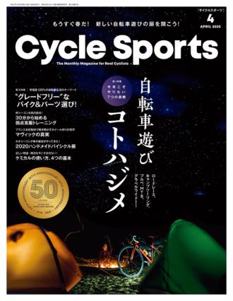 サイクルスポーツ2020年4月号