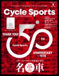 サイクルスポーツ2020年5月号