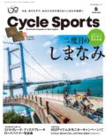 サイクルスポーツ 2020年6月号