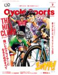サイクルスポーツ 2020年7月号