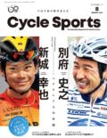 サイクルスポーツ 2020年8月号