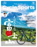 CYCLE SPORTS2020年10月号