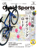 CYCLE SPORTS2020年11月号