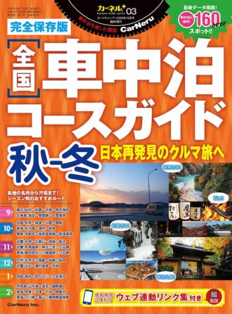 全国車中泊コースガイド秋-冬(カーネルPLUSシリーズ)