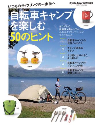 自転車キャンプを楽しむ50のヒント