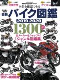 最新バイク図鑑2019-2020