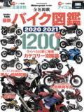 最新バイク図鑑 2020-2021