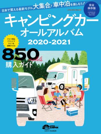 キャンピングカーオールアルバム 2020-2021