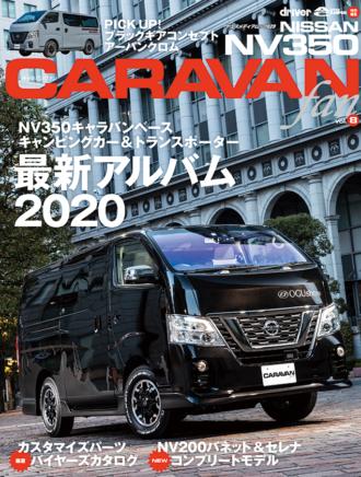 NISSAN NV350 キャラバンfan vol.8