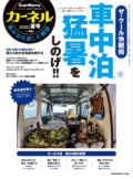 カーネル vol.46(2020夏号)