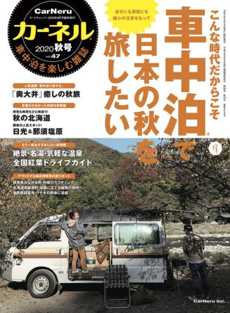 カーネル vol.47(2020秋号)