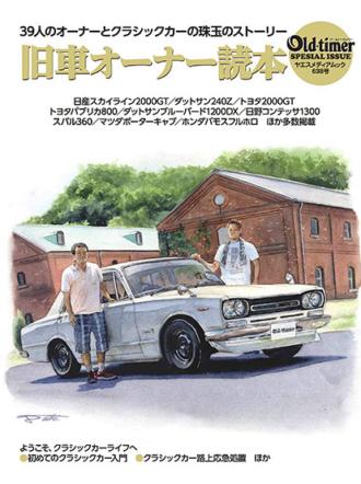 旧車オーナー読本