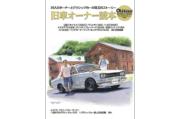 旧車オーナー読本の試し読み(1)