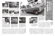 旧車オーナー読本の試し読み(5)