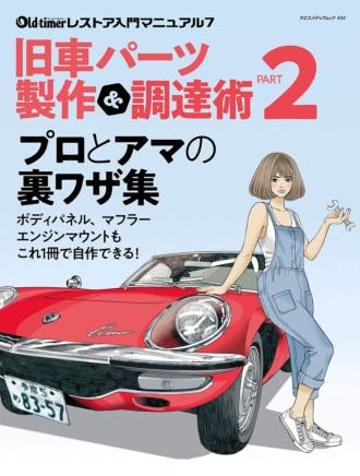 旧車パーツ 製作&調達術 PART2