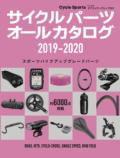 サイクルパーツオールカタログ2019-2020