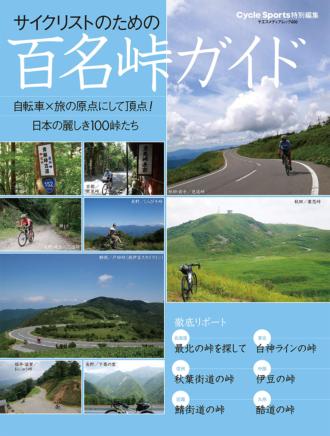 サイクリストのための百名峠ガイド