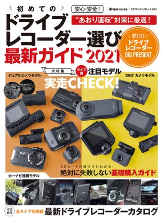 安心・安全! 初めてのドライブレコーダー選び 最新ガイド2021