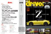 p01 ドライバー 2020年12月号 試し読み