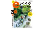 eバイク遊び方大全の試し読み(1)
