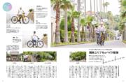 eバイク遊び方大全の試し読み(3)