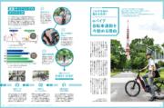 eバイク遊び方大全の試し読み(5)