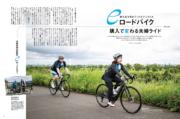 eバイク遊び方大全の試し読み(6)