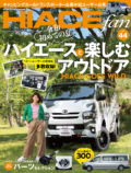 HIACE fan vol.44