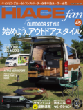 HIACE fan vol.45