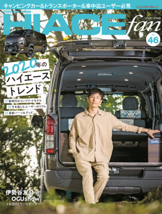 HIACE fan vol.46