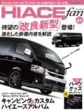 HIACE fan vol.47 cover