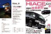 HIACE fan vol.47の試し読み(1)