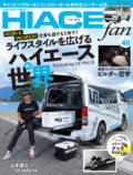 HIACE fan vol.48