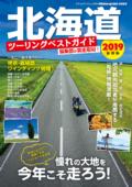北海道ツーリングベストガイド 2019