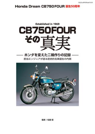 HONDA Dream CB750FOUR「その真実」