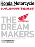 HONDA MOTORCYCLE THE DREAM MAKERS