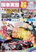 痛車天国 超 (SUPER) Vol.6