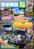 痛車天国 超 (SUPER) Vol.7