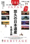 悠久の日本遺産を巡る旅