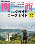関西ヒルクライムコースガイド