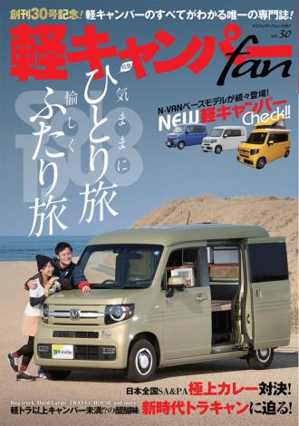 軽キャンパーfan vol.30