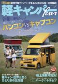 軽キャンパーfan vol.31