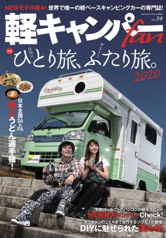 軽キャンパーfan vol.34