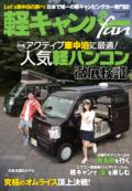 軽キャンパーfan vol.35