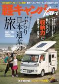 軽キャンパーfan vol.36