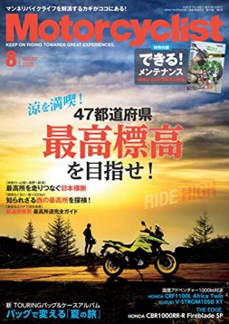 モーターサイクリスト 2020年8月号