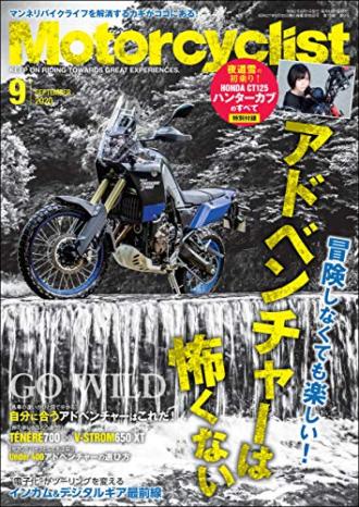 モーターサイクリスト 2020年9月号