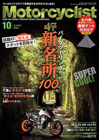 モーターサイクリスト 2020年10月号
